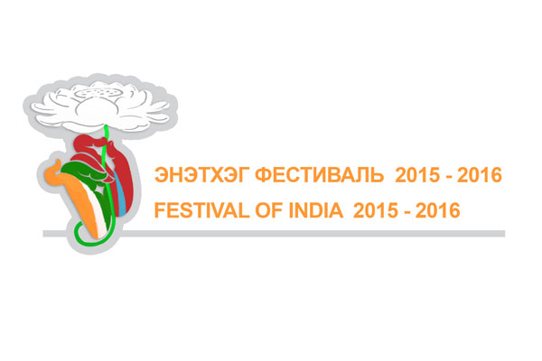 Festival of India in Mongolia 2015